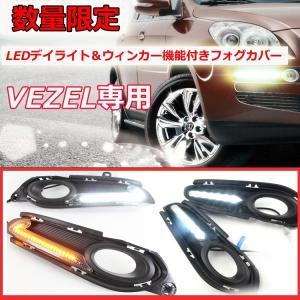 フォグランプ カバー VEZEL ヴェゼル LED デイライト ウインカー LED カー用品 ガーニッシュ e047|fkstyle