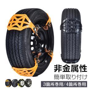 タイヤチェーン スノーチェーン 非金属 汎用 R12からR19まで対応 車 雪道 プラスチック アイスバーン 凍結 簡単取付 スリップ 事故 悪路 ジャッキ不要 e048