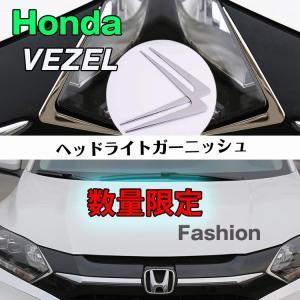 ガーニッシュ 数量限定 VEZEL Honda ヘッドライト周り フロント バンパー ラグジュアリー e050 fkstyle