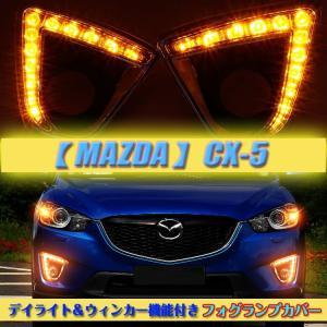 フォグランプ カバー MAZDA CX-5 LED デイライト ウインカー ガーニッシュ e051|fkstyle