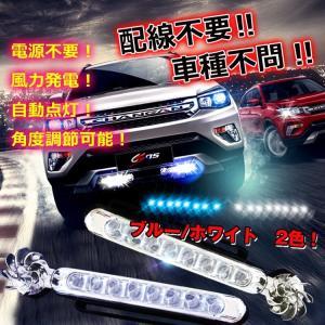 ウィンドパワーライト アウトレット LED デイライト LED 風力 配線不要 セカンドライト フォグランプ セット e059|fkstyle