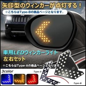 車用 ウインカー Type-B LEDライト 左右セット 矢印型 点灯 モーション 連動 外装 防犯 カー用品 人気 おすすめ e067b|fkstyle