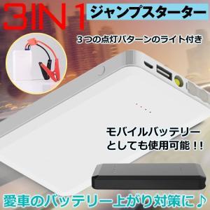 3in1ジャンプスターター ライト付き モバイルバッテリー ブースターケーブル バッテリー 復帰 モバイル 充電 2500CC 12V 6000mA e087|fkstyle