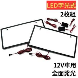 自動車用 LED ナンバープレート 2枚セット 字光式 高輝度 12V 自動車 フロント リア カー用品 カーアクセサリー カーアイテム e088|fkstyle