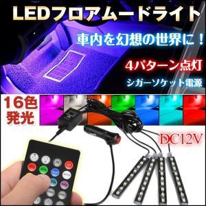 車内 LED 車載用 イルミネーションライト 高輝度サウンド コントロール ライト12V 車内装飾 カー用品 16色 e094|fkstyle