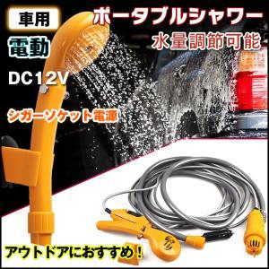 シャワー 車 簡易シャワー 12V シガーソケット シガー電源 吸盤 フック 水量調整可能 海水浴 ポータブルシャワー レジャー 洗車 アウトドア e101|fkstyle