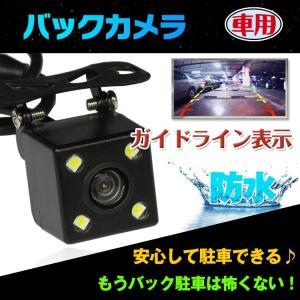 車載カメラ バックカメラ CCDバックカメラ ガイドライン表示有 小型 防水 広角 バック駐車 事故防止 ドライブレコーダー e102 fkstyle
