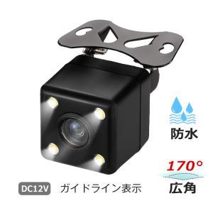 車載カメラ 進行方向予測機能 バックカメラ CCDバックカメラ ガイドライン表示有 小型 防水 広角 バック駐車 事故防止 ドライブレコーダー e103 fkstyle