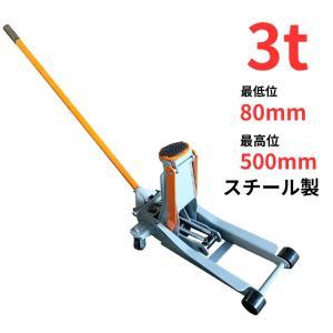 ガレージジャッキ 低床 フロアジャッキ 3t ジャッキ 油圧ジャッキ 低床ジャッキ ポンプ式 最低位80mm スチール e106|fkstyle
