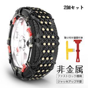 タイヤチェーン スノーチェーン 非金属 車 FAST ロック 雪道 プラスチック アイスバーン 凍結...