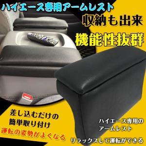 コンソールボックス ハイエース専用 アームレスト 200系 レザー 冊子 収納 リラックス 姿勢 運転席 助手席 車 カー用品 車用品  内装用品  e118