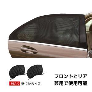 【商品内容】:車用防虫ネット× 2 【サイズ】 ・Sサイズ:(幅)最大100cmまで (高さ)50c...