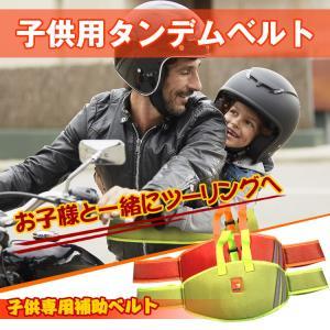 子供 二人乗り バイク ベルト タンデム 補助ベルト ツーリング チャイルド フィット 安全 走行 親子 家族 ジェットスキー 海 車用品 ee139 fkstyle