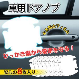 車用 ドアノブ キズ防止 8枚入り フィルム 保護シート ひっかき傷 守る 透明仕様 シール 貼る 簡単 PVC カー用品 ee142|fkstyle