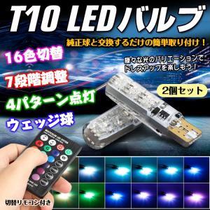 LED バルブ 2個セット ポジションランプ T10 車幅灯 スモールランプ 16色切替 点灯 リモコン付き SMD ee143|fkstyle