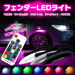 サイドマーカー フェンダー LED ライト ダミーダクト 汎用 光 イルミネーション 外装 ドレスアップ フロント リア 切替リモコン付き 12V 車用 ee145|fkstyle
