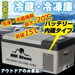 車載 冷蔵庫 冷凍庫 バッテリー内蔵 12V 24V AC 保冷 ポータブル ミニ 小型 15L クーラーボックス 家庭用電源付き キャンプ アウトドア ドライブ 1年保証  ee147|fkstyle