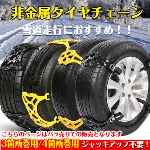タイヤチェーン ばら売り スノーチェーン 非金属 汎用 R12からR19まで対応 車 雪道 プラスチック アイスバーン 簡単取付 凍結 スリップ 事故 ジャッキ不要 ee158|fkstyle