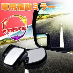補助ミラー 車用 死角 ドアミラー用 バックミラー 事故防止 サポートミラー 自動車 2個セット 駐車 ee168|fkstyle