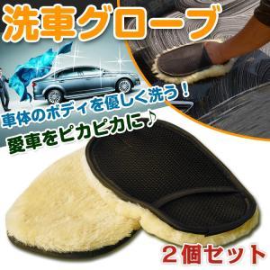 洗車グローブ 2個セット 洗車 手袋 スポンジ 洗車用品 手洗い 傷防止 ウォッシュグローブ 洗車クロス カー用品 便利 ee169|fkstyle