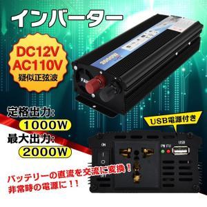 インバーター 1000W 疑似正弦波 12V  車 車載充電器 コンセント USBポート AC110V  直流 交流 変換 発電機 バッテリー 防災 ee176|fkstyle
