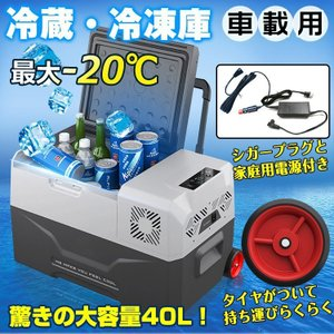 【商品内容】:冷蔵・冷凍庫40L 【サイズ】:(約)58.6cm×47.5cm×37.8cm 【電圧...