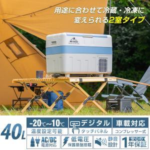 【商品内容】:冷蔵・冷凍庫40L 家庭用電源付き 【サイズ】:(約)57cm×36cm×42cm 【...