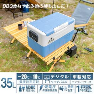 【商品内容】:冷蔵・冷凍20L家庭用電源付き 【サイズ】:(約)32cm×57cm×32cm 【庫内...