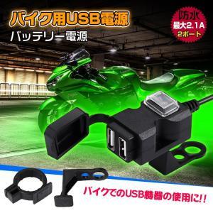 【商品内容】:バイク用USB電源/ミラー取り付け器具/ハンドル取り付け器具/取付けネジ 【サイズ】:...