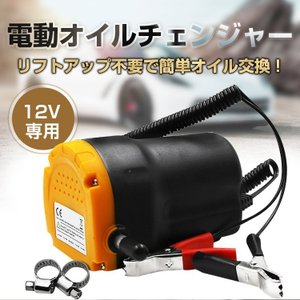 電動オイルチェンジャー オイル交換 電動式 ポンプ エンジン リフトアップ不要 12Vバッテリー専用 自動 バッテリー ee207|fkstyle