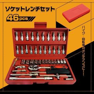 バイク 自転車 工具 箱 ツールセット ソケットレンチセット 46pcs 1/4 (6.35mm) ...