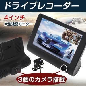 【商品内容】:ドライブレコーダー バックカメラ付き 【本体サイズ】:約10.8cmx7.7cmx3....