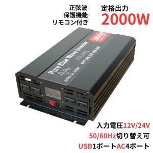 インバーター 2000W 正弦波 12V 24V リモコン付き モニター表示 車 コンセント4個 USB1個 AC100V 直流 交流 変換 発電機 バッテリー 防災 ee220|fkstyle