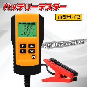 車用 バッテリーテスター バッテリーチェッカー 電圧測定 車 自動車 診断 故障 メンテナンス カー...