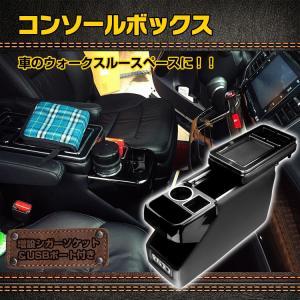 車 コンソールボックス アームレスト 多機能 汎用 肘掛け 収納 ドリンクホルダー スマートコンソール USB 内装 ミニバン ヴォクシー ステップワゴン ee239|fkstyle