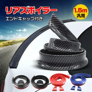 車 リアスポイラー 汎用 1.5m エンドキャップ付き PVC トランク ボンネット ルーフ カーボン調 ドレスアップ 傷防止 カー用品 ee258|fkstyle
