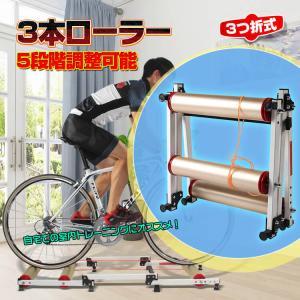 サイクルトレーナー 3本ローラー 自転車 トレーニング マウンテンバイク ロードバイク 折り畳み式 ...