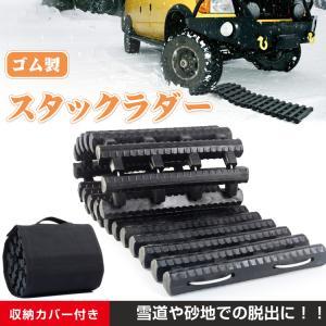 車 スタックラダー 雪道 脱出 アイテム 緊急 マット ぬかるみ 用具 脱輪 空転 対策 コンパクト...