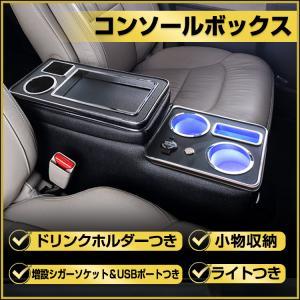 車 コンソールボックス アームレスト 多機能 汎用 肘掛け 収納 ドリンクホルダー スマートコンソール USB 内装 ミニバン ヴォクシー ステップワゴン ee296|fkstyle