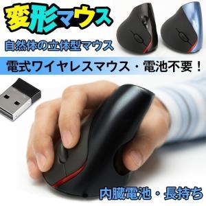 エルゴノミクス マウス ワイヤレス 立体マウス ワイヤレスマウス 手にフィット 疲れにくい MB014|fkstyle