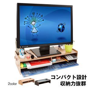 パソコン モニタースタンド 卓上 PCモニター台 ロータイプ PCラック モニターボード 収納 mb025|fkstyle