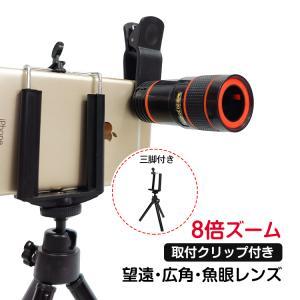 カメラ カメラレンズ セルカレンズ 望遠 ズーム8倍 スマホ スマートフォン タブレット レンズ 望遠レンズ 三脚 mb046