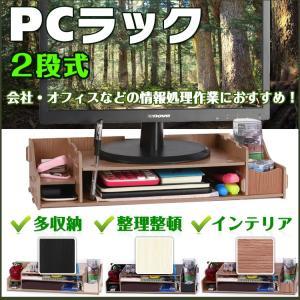 パソコン モニタースタンド 卓上 PCモニター台 ロータイプ PCラック モニターボード 収納 机上台 デスクラック mb049|fkstyle