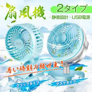 USB扇風機 卓上 クリップ型 静音 ミニ扇風機 風量2段階調節 4枚羽根 USBファン ミニファン コンパクト サーキュレーター 小型扇風機 mb065