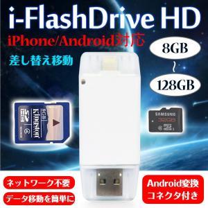 i-FlashDrive HD カードリーダー usb メモリ 外付け iPhone Android インターネット不要 画像 データ移動 スマホ pc SDカード USB microUSB mb066|fkstyle