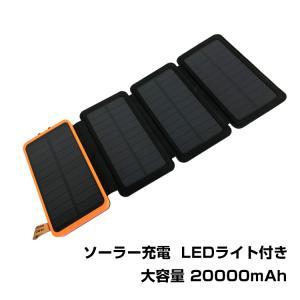 モバイルバッテリー 20000mAh ソーラー充電 ポータブル 蓄電 大容量 スマホ iPhone iPad Android デジタルカメラ 太陽光充電  mb073|fkstyle