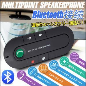 車載 スピーカー オーディオ トランスミッター Bluetooth スマートフォン マルチポイント 無線 音楽 通話 カー用品 車内 カー用品 mb075|fkstyle