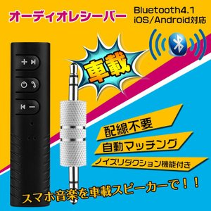 車載 オーディオレシーバー Bluetooth4.1 無線 音楽プレーヤー 通話 ハンズフリー 受信機 スマホ 携帯 ドライブ マイク mb078|fkstyle