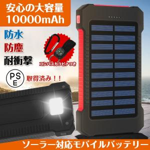 モバイルバッテリー ソーラー充電 蓄電 大容量 10000mAh ポータブル 防災グッズ アウトドア iPhone スマホ LEDライト mb082|fkstyle