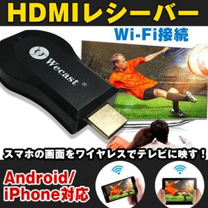 HDMIレシーバー Wi-Fi ワイヤレス ドングル スマホ iPhone アンドロイド android PC パソコン テレビ mb086